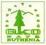 "Carpathian Ecological Club ""Ruthenia"""